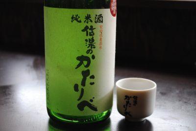 「信濃のかたりべ」 新酒発表会のお知らせ