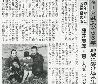 佐久市民新聞で紹介されました