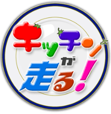 NHK キッチンが走る!