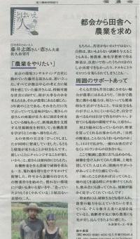 信濃毎日新聞の月刊誌「towaie」に掲載されました
