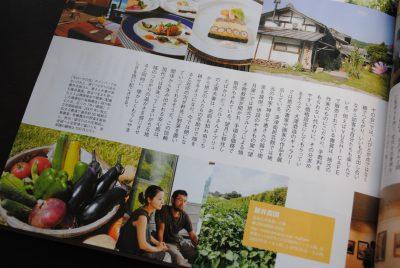 雑誌「NaO Four Seasons 2010秋号」で紹介されました。