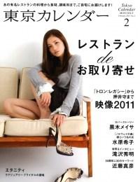 雑誌「東京カレンダー」で紹介されました。