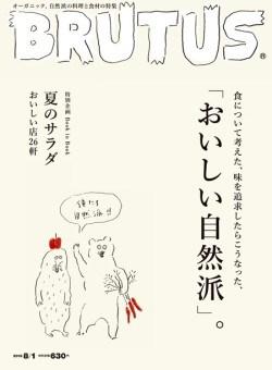 BRUTUS 最新号(No.759)
