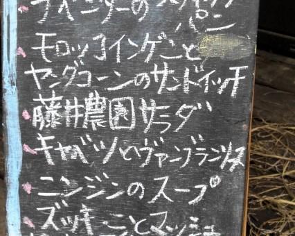 まるカフェ@藤井農園