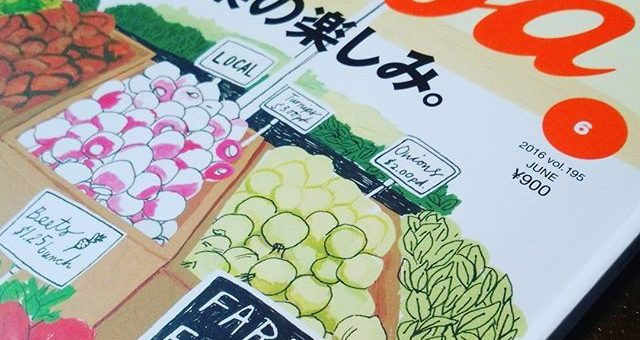雑誌「Casa BRUTUS」(No.195)「野菜の楽しみ」特集